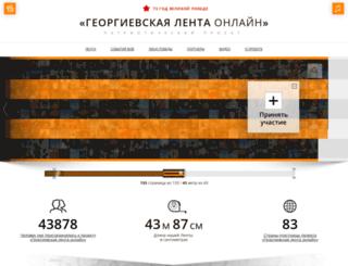 lenta-on-line.ru screenshot