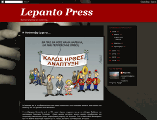 lepantopress.blogspot.gr screenshot