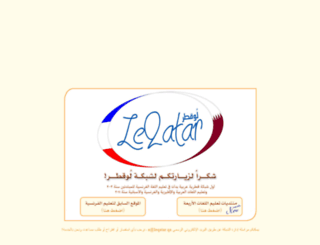 leqatar.net screenshot