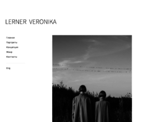 lernerveronika.com screenshot
