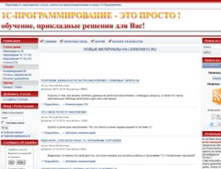 lessons1c.ru screenshot