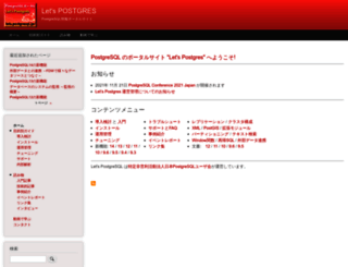 lets.postgresql.jp screenshot