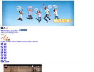 levelup.hk screenshot