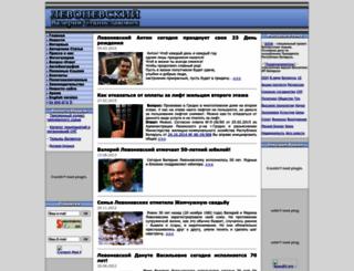 levonevsky.org screenshot