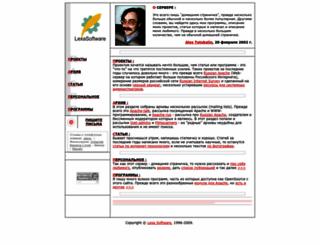 lexa.ru screenshot