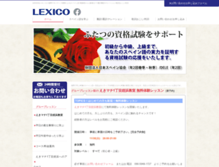 lexico.webcrow.jp screenshot