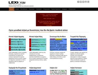 lexigram.gr screenshot
