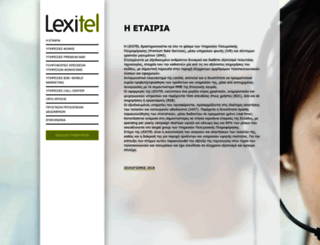 lexitel.gr screenshot