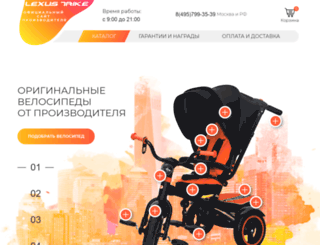 lexus-trike.ru.com screenshot