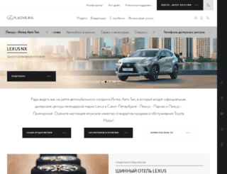 lexuscenter.ru screenshot