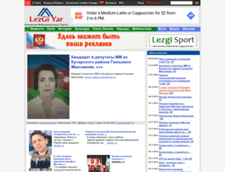 lezgi-yar.ru screenshot