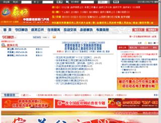 lf.gov.cn screenshot