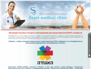 lgbt.sapirmedical.ru screenshot