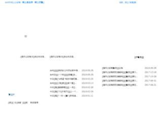 lh.tzga.gov.cn screenshot