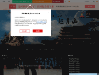 lhqxinwen.blog.163.com screenshot