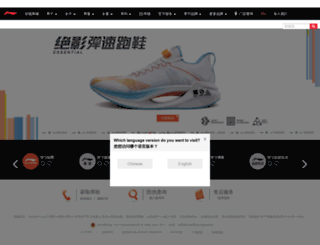li-ning.com.cn screenshot