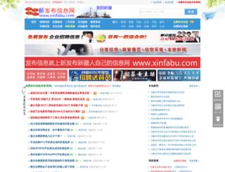 lian.xinfabu.com screenshot