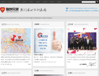 lianchuangbrothers.com screenshot
