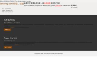 liancong.com screenshot