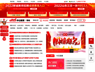 liaocheng.offcn.com screenshot