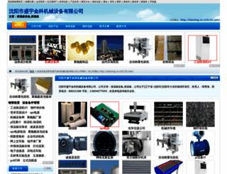 liaoning.cn5135.com screenshot
