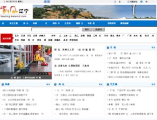 liaoning.kaiwind.com screenshot