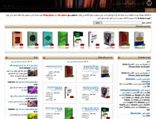 lib.ahlolbait.com screenshot