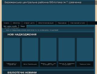 lib.ber.te.ua screenshot