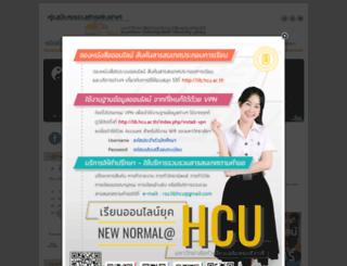 lib.hcu.ac.th screenshot