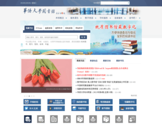 lib.hqu.edu.cn screenshot