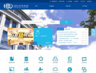 lib.hrbeu.edu.cn screenshot