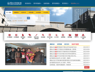 lib.lzu.edu.cn screenshot