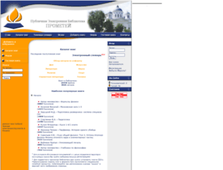 lib.prometey.org screenshot