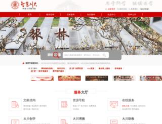 lib.scu.edu.cn screenshot