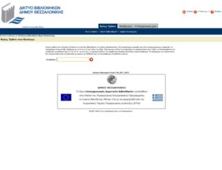 lib.thessaloniki.gr screenshot