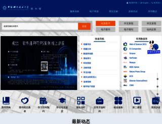 lib.ustc.edu.cn screenshot