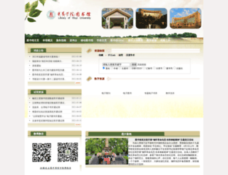 lib.wuyiu.edu.cn screenshot
