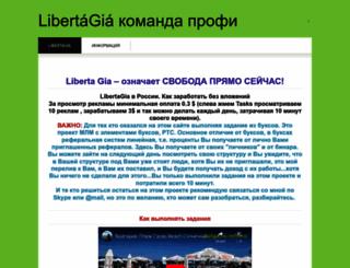libertagia-russia.weebly.com screenshot
