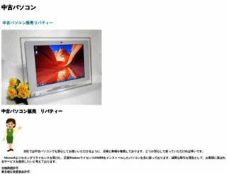 liberty-chiro.com screenshot