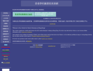 librarian.school.net.hk screenshot