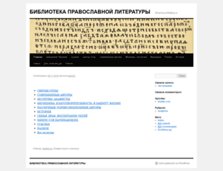 librarium.orthodoxy.ru screenshot