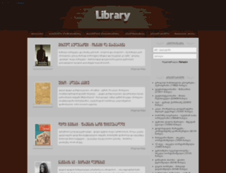 library.accept.ge screenshot