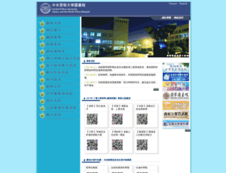 library.cpu.edu.tw screenshot
