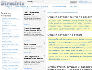 library.directrix.ru screenshot
