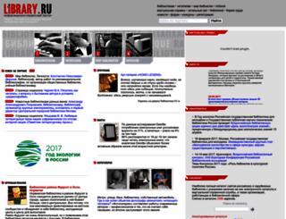 library.ru screenshot