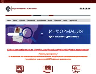 library.spbu.ru screenshot