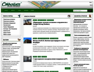 library.stroit.ru screenshot