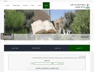library.yu.edu.jo screenshot