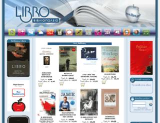 libro.gr screenshot