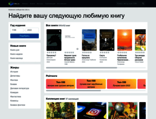 libs.ru screenshot